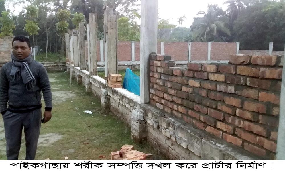 পাইকগাছায় শরীক সম্পত্তি দখল করে প্রাচীর নির্মাণ : যাতায়াতের পথ বন্ধ করায় দু'পক্ষের মধ্যে উত্তেজনা