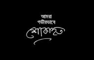 দৈনিক খুলনাঞ্চল'র মোংলা প্রতিনিধির শ্বশুরের ইন্তেকাল: শোক