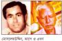 বঙ্গবন্ধুর খুনি মোসলেহউদ্দিন আটক