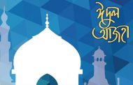 সর্বোচ্চ ত্যাগের দিন কাল: পবিত্র ঈদ-উল আজহা