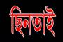 সোনাডাঙ্গায় ব্যবসায়ীর সাড়ে ৬ লাখ টাকা ছিনতাই মামলার দু'আসামি বাপ্পীর আদালতে স্বীকারোক্তি