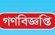 পাইকগাছা উপজেলা পরিষদ উপনির্বাচনে গণবিজ্ঞপ্তি