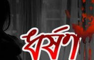 ঘটনা বটিয়াঘাটা ও ডুমুরিয়ায়  ধর্ষণের অভিযোগ : খুমেক হাসপাতালের ওসিসিতে তিন শিশু