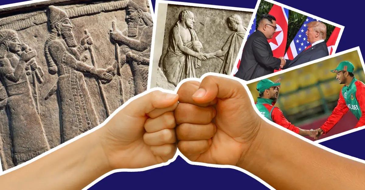 ইতিহাস: হ্যান্ডশেক কীভাবে এল আর কীভাবে বিদায় নিল