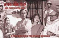 খুলনায় তানভীর মোকাম্মেলের নতুন চলচ্চিত্র 'রূপসা নদীর বাঁকে'র প্রদর্শনী