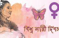 'প্রজন্ম হোক সমতার, সকল নারীর অধিকার'