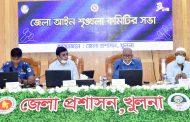 জেলা আইনশৃঙ্খলা কমিটির সভা অনুষ্ঠিত
