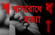 আদালতে জবানবন্দি: ধারের ২শ' টাকার জন্য শ্বাসরোধে হত্যা